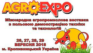 выставка agroexpo 2018